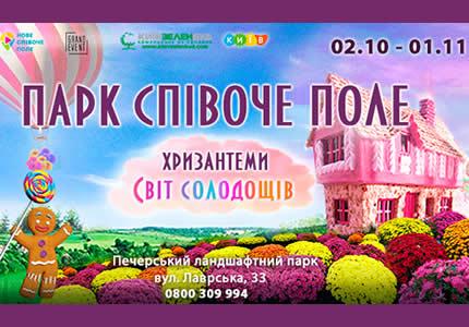 """Со 2 октября по 1 ноября на Певческом поле пройдет выставка """"Хризантемы. Мир сладостей"""""""