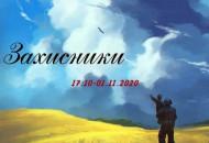 """С 17 октября по 1 ноября в музее-квартире П. Г. Тычины пройдет выставка """"Защитники"""""""