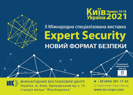 С 15 по 18 июня в МВЦ пройдет выставка II Международная специализированная выставка EXPERT SECURITY – 2021