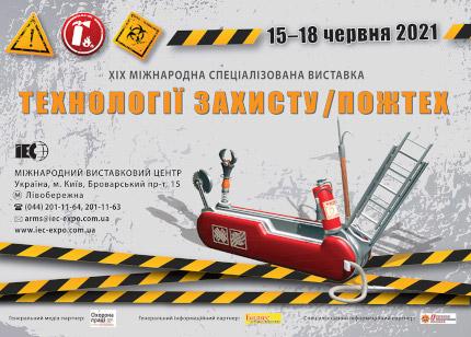 С 15 по 18 июня в МВЦ пройдет XIX Международная специализированная выставка ТЕХНОЛОГИИ ЗАЩИТЫ / ПОЖТЕХ - 2021