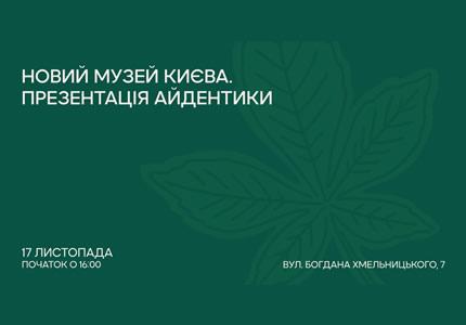 17 ноября в Музее истории Киева пройдет выставка айдентики