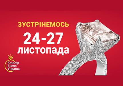 С 24 по 27 ноября в МВЦ пройдет выставка ювелирных украшений в Украине - Ювелир Экспо Украина Black Friday!