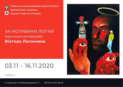 С 3 по 16 ноября в Музее истории Киева проходит персональная выставка Виктора Лисинюка