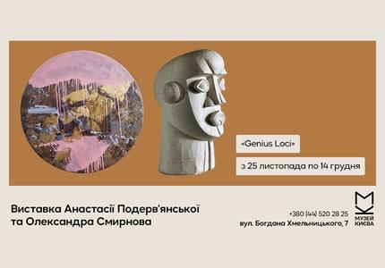 """С 25 ноября по 14 декабря в Музее истории Киева пройдет выставка Александра Смирнова и Анастасии Подеревянской """"Genius Loci"""""""