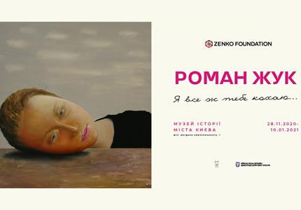 """С 28 ноября по 10 января 2021 в Музее истории Киева пройдет выставка Романа Жука """"Я все ж тебе кохаю ..."""""""