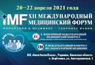 20-22 апреля, 2021 года в ВЦ «КиевЭкспоПлаза», Киевская область, с. Березовка, улица Амстердамская, 1 состоится XII Международный медицинский Форум «Инновации в медицине – здоровье нации»