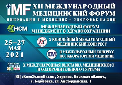 25-27 мая, 2021 года в ВЦ «КиевЭкспоПлаза» состоится XII Международный медицинский Форум «Инновации в медицине – здоровье нации»