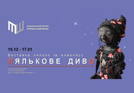 С 15 декабря до 17 января 2021 года в Национальном музее Тараса Шевченко пройдет выставка авторских кукол и живописи «Кукольное чудо»