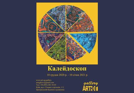 """С 10 декабря по 10 января 2021 в Центральном доме художника пройдет выставка украинских молодых художников """"Калейдоскоп"""""""