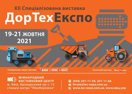 С 19 по 21 октября в МВЦ пройдет XII Специализированная выставка ДОРТЕХЭКСПО – 2021