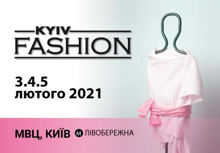 С 3 по 5 февраля в МВЦ пройдет Международный фестиваль моды Kyiv Fashion 2021