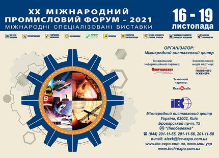 С 16 по 19 ноября в МВЦ пройдет 20-й Международный промышленный форум