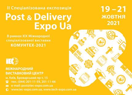 С 19 по 21 октября пройдет экспозиция Post & Delivery Expo Ua 2021в рамках XIX Международной специализированной выставки КОММУНТЕХ – 2021 в МВЦ