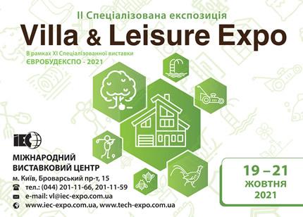 С 19 по 21 октября в МВЦ пройдет экспозиция VILLA & LEISURE EXPO в рамках XI Специализированной выставки ЕвроСтройЭкспо – 2021