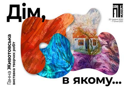 До 7 января 2021 в Музее-квартире Павла Тычины проходит выставка творческих работ Анны Животовской