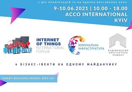 9-10 июня в АККО Интернешнл пройдет Международный форум «Smart Building»