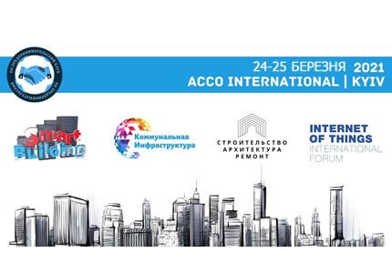 24-25 марта в АККО Интернешнл пройдет Международный форум «Smart Building»