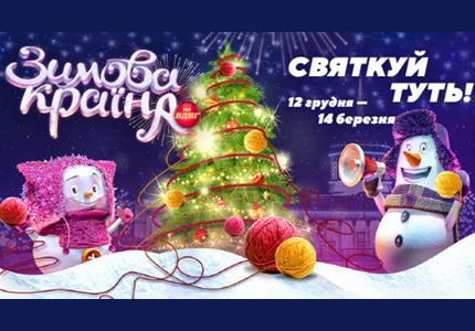 """До 14 марта 2021 на ВДНГ работает парк зимнего отдыха """"Зимова Країна"""""""
