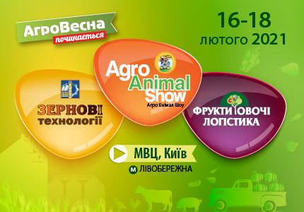 16-18 февраля в МВЦ пройдет выставка «АгроВесна 2021»