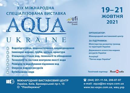 """С 19 до 21 октября в МВЦ пройдет XIX Международный водный форум """"AQUA UKRAINE – 2021"""""""