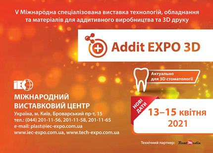С 13 по 15 апреля в МВЦ пройдет V Международная специализированная выставка ADDIT EXPO 3D - 2021