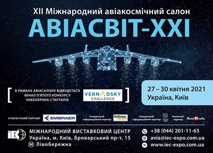 С 27 по 30 апреля в МВЦ пройдет 12-й Международный авиасалон Авиасвит-XXI