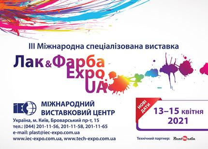 """С 13 по 15 апреля в МВЦ пройдет 3-я Международная специализированная выставка """"Лак&Краска Expo UA"""""""
