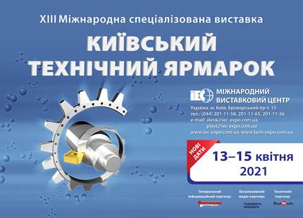 С 13 по 15 апреля в МВЦ пройдет 13-я Международная специализированная выставка «КИЕВСКАЯ ТЕХНИЧЕСКАЯ ЯРМАРКА - 2021»