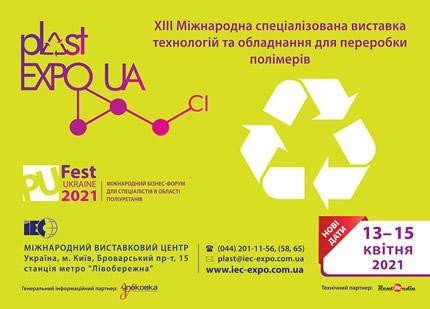 С 13 по 15 апреля в МВЦ пройдет XIII Международная специализированная выставка PLAST EXPO UA 2021