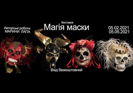 С 5 февраля по 5 марта в Музее истории туалета пройдет выставка «Магия маски»