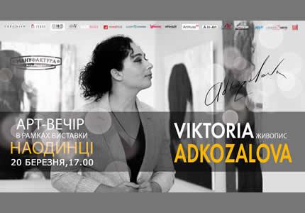 20 марта в арт-галерее Мануфактура пройдет  арт-вечер в рамках выставки современной украинской художницы Виктории Адкозаловой «Наедине»