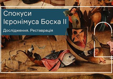 С 5 марта по 30 апреля в Музее Ханенко пройдет выставка «Искушение Святого Антония»