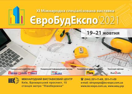С 19 по 21 октября в МВЦ пройдет выставка «Евро Строй Экспо-2021»