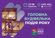 С 17 по 19 марта в МВЦ проходит международная торговая выставка – InterBuildExpo2021