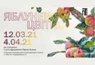 """С 12 марта по 4 апреля в Музее-квартире П.Г. Тычины пройдет выставка """"Яблуневоцвітно"""""""