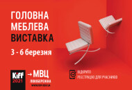 С 3 по 6 марта в МВЦ пройдет Международный Мебельный Форум KIFF 2021