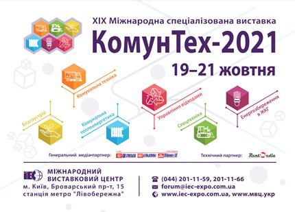 """С 19 по 21 октября в МВЦ пройдет 19-я Международная специализированная выставка """"КоммунТех"""""""