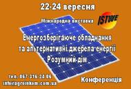 """С 22 по 24 сентября в Экспоцентре Украины пройдет выставка """"Энергосберегающее оборудование и альтернативные источники энергии ISTWE"""""""