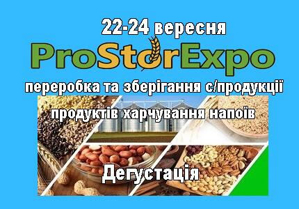 С 22 по 24 сентября 2021 в Экспоцентре Украины пройдет Международная выставка по переработке и хранению сельскохозяйственной продукции, продуктов питания и напитков «ProStorExpo»