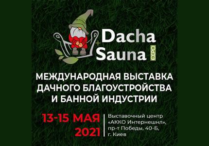 13-15 мая в «АККО Интернешнл» пройдет Международная выставка дачного благоустройства и банной индустрии Dacha+Sauna Expo