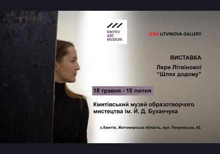 С 18 мая по 10 июля в Кмитовском музее пройдет выставка изобразительного искусства художницы Леры Литвиновой «Путь домой»