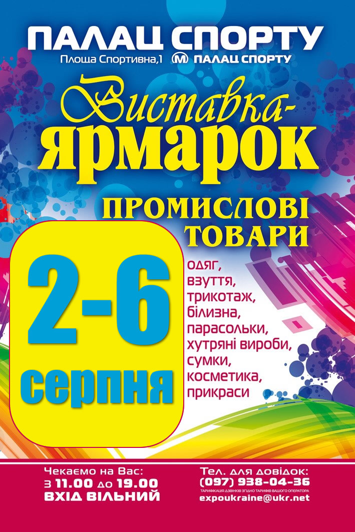 2-6 серпня виставка-ярмарок товарів легкої промисловості у Палаці Спорту