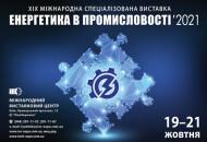 """С 19 по 21 октября в МВЦ пройдет 19-я Международная специализированная выставка """"Энергетика в промышленности 2021"""""""