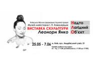 С 25 мая по 6 июня в музее-мастерской им. И. П. Кавалеридзе пройддет первая выставка скульптуры Леоноры Янко