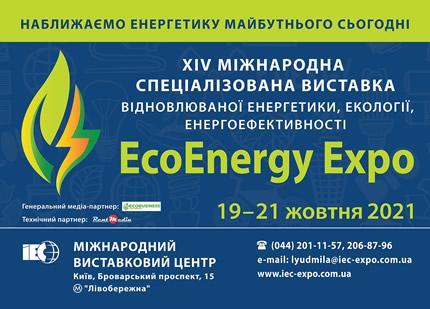"""С 19 по 21 октября в МВЦ пройдет 14-я Международная специализированная выставка возобновляемой энергетики, экологии и энергоэффективности """"EcoEnergy Expo 2021"""""""