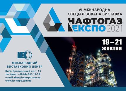 """С 19 по 21 октября в МВЦ пройдет 5-я Международная специализированная выставка """"Нефтегаз Экспо 2021"""""""