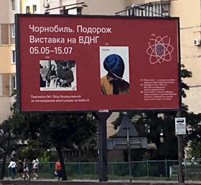 """До 15 июля на ВДНГ проходит выставка """"Чернобыль. Путешествие"""""""