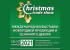С 15 по 17 сентября в МВЦ пройдет Международная выставка новогодней продукции и сезонного декора Christmas Trade Show