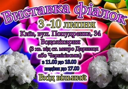 С 3 по 10 июля на территории дарницкой водолечебницы пройдет выставка фиалок