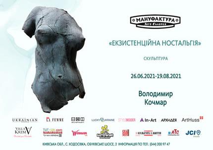 """С 26 июня по 19 августа в арт-галерее """"Мануфактура"""" пройдет выставка скульптуры Владимира Кочмара «Экзистенциальная ностальгия»"""
